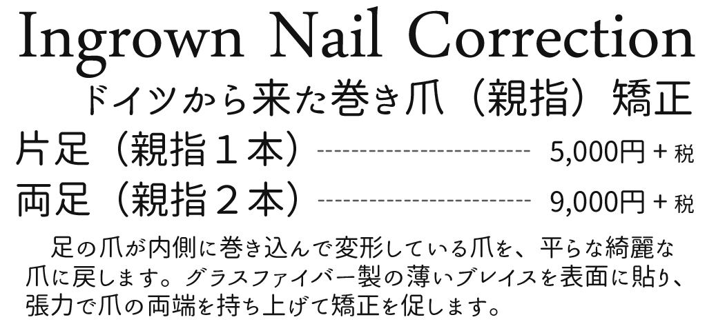 Foot Nail Menu Ingrown Nail Correction